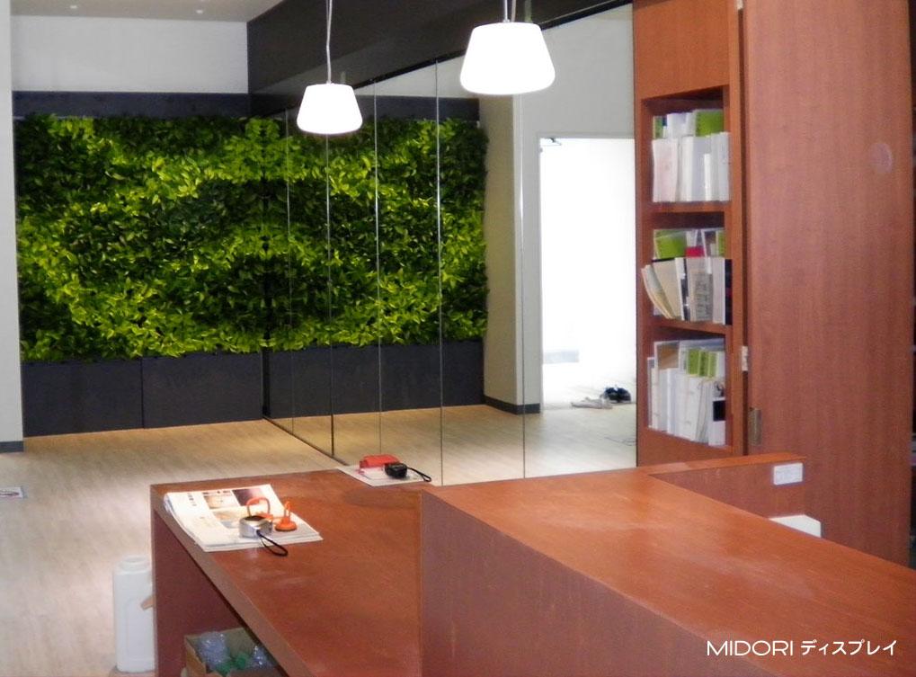 植栽でロゴを制作する壁面緑化